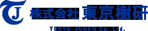 折りたたみ式多目的ボックス YELLOW BOX(イエローボックス)やカラーボール発射機マーキングガンSMⅢ、非常用ベルのベルナールなどを販売をしている東京樹研。