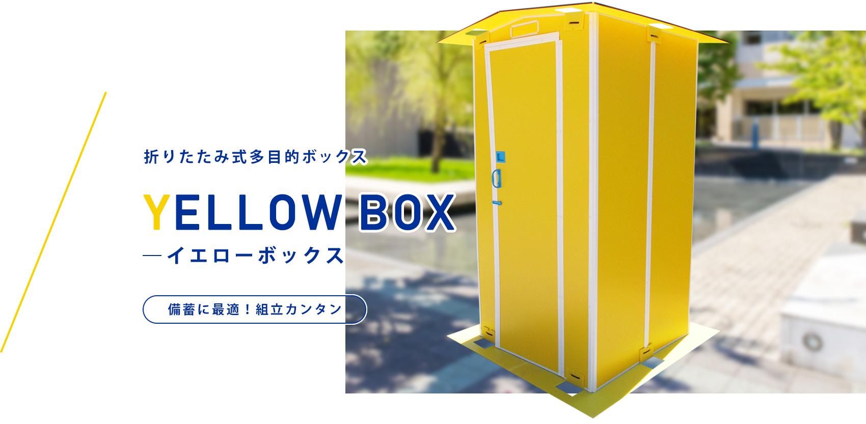 折りたたみ式多目的ボックス YELLOW BOX